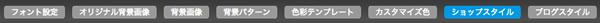 ショップスタイル(1)