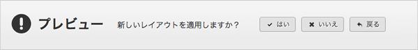 スペシャルレイアウト(5)