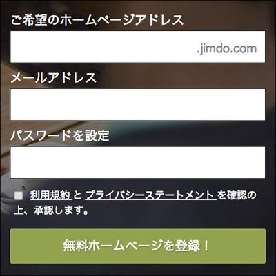 Jimdoの利用登録(2)