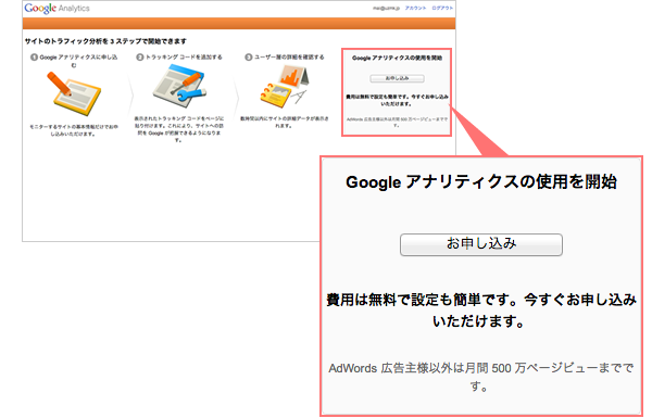 Google Analyticsに申し込む