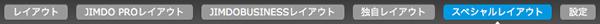 スペシャルレイアウト(1)