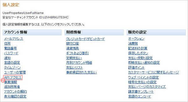 APIアクセス