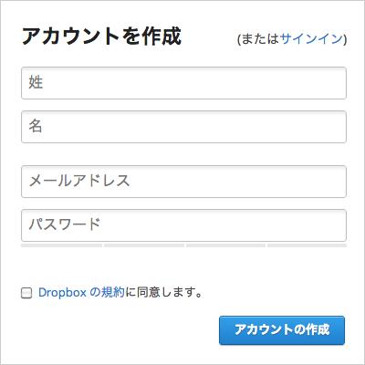 Dropboxアカウント作成