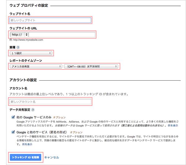 GoogleAnalytics登録