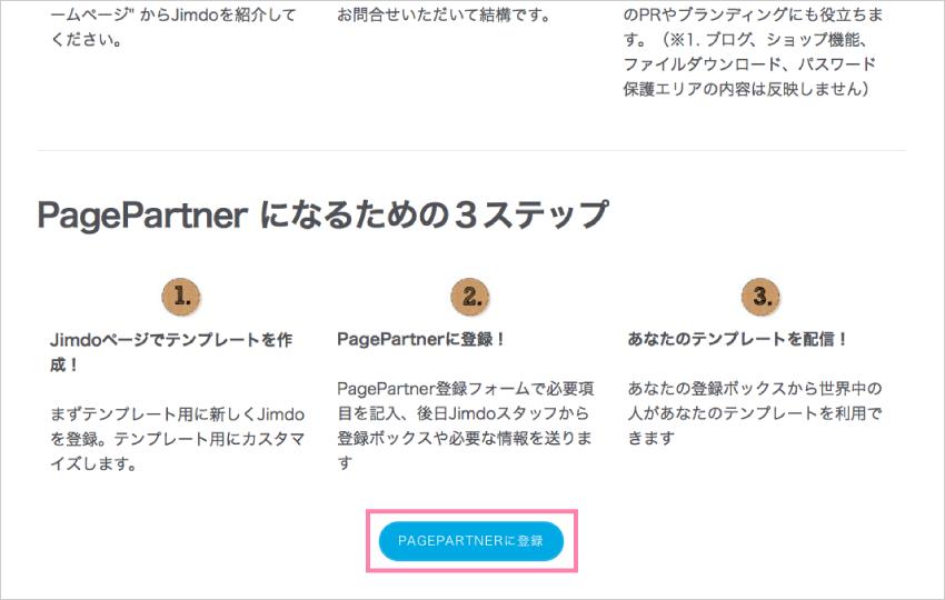 「PagePartnerに登録」ボタン