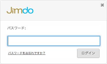 Jimdoにログインする(3)