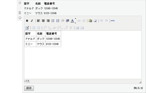 表の編集画面