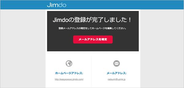 Jimdoの利用登録(3)