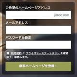 Jimdoの利用登録