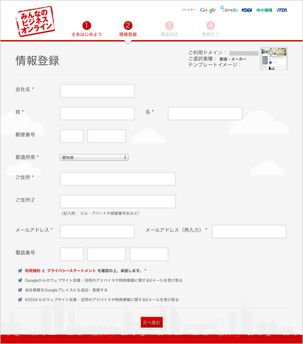 基本情報を登録