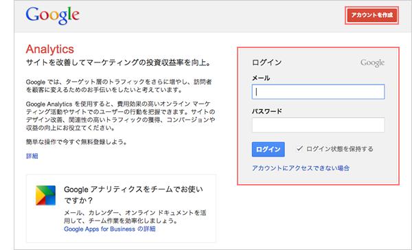 Googleアカウント申し込み画面