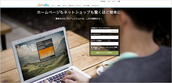 Jimdoの利用登録(1)