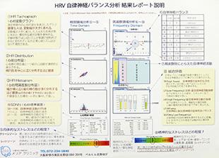 HRV 自律神経バランス分析