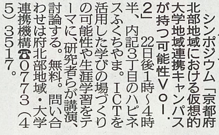 3月22日新聞記事(京都新聞)