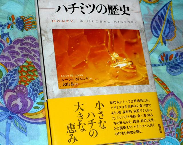 『ハチミツの歴史』 ルーシー・M・ロング 著 大山 晶 訳