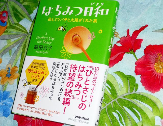 前田京子『はちみつ日和 花とミツバチと太陽がくれた薬』