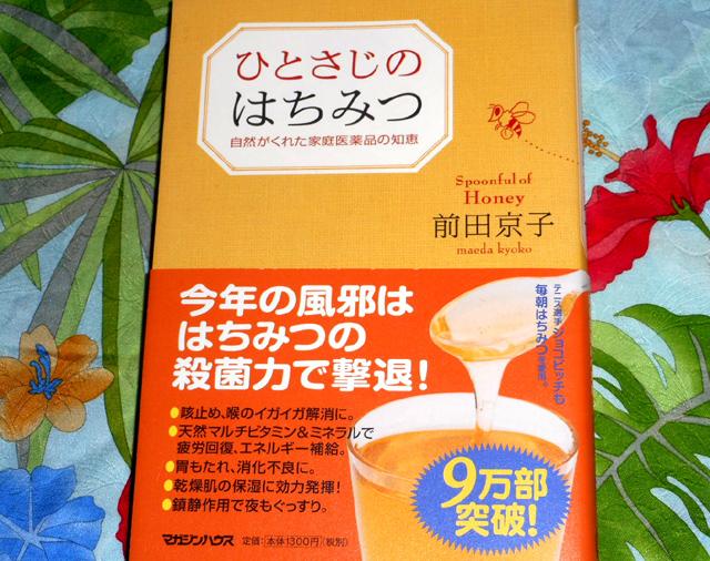 前田京子『ひとさじのはちみつ 自然がくれた家庭医薬品の知恵』