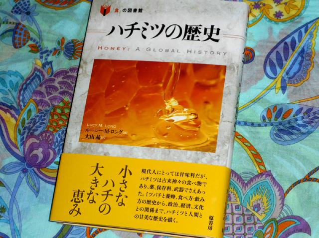 『ハチミツの歴史』