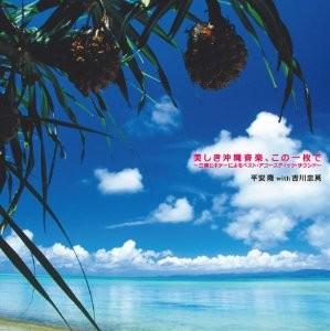 おすすめ三線CD 美しき沖縄音楽、この一枚で