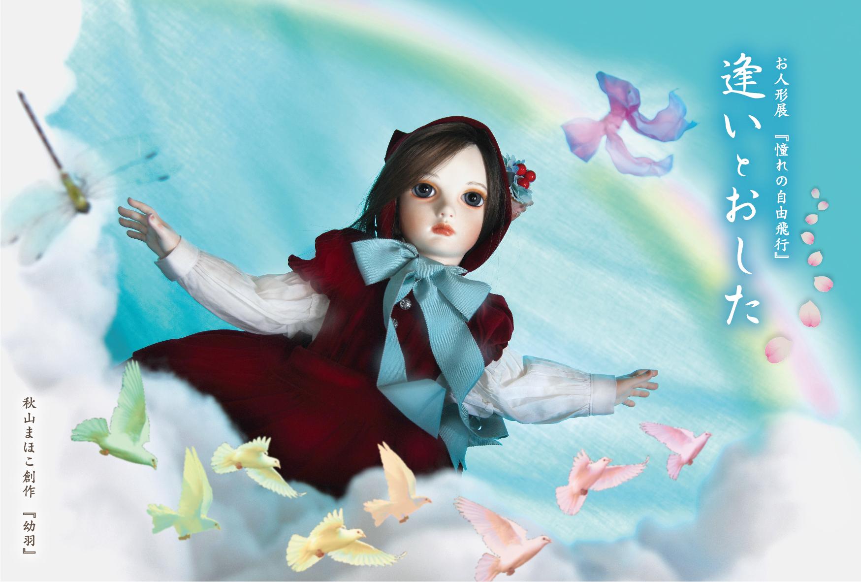 2020年春 逢いとおした お人形展『憧れの自由飛行』