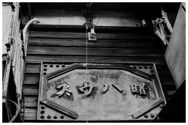 東京写真 街角写真 曙ハウス