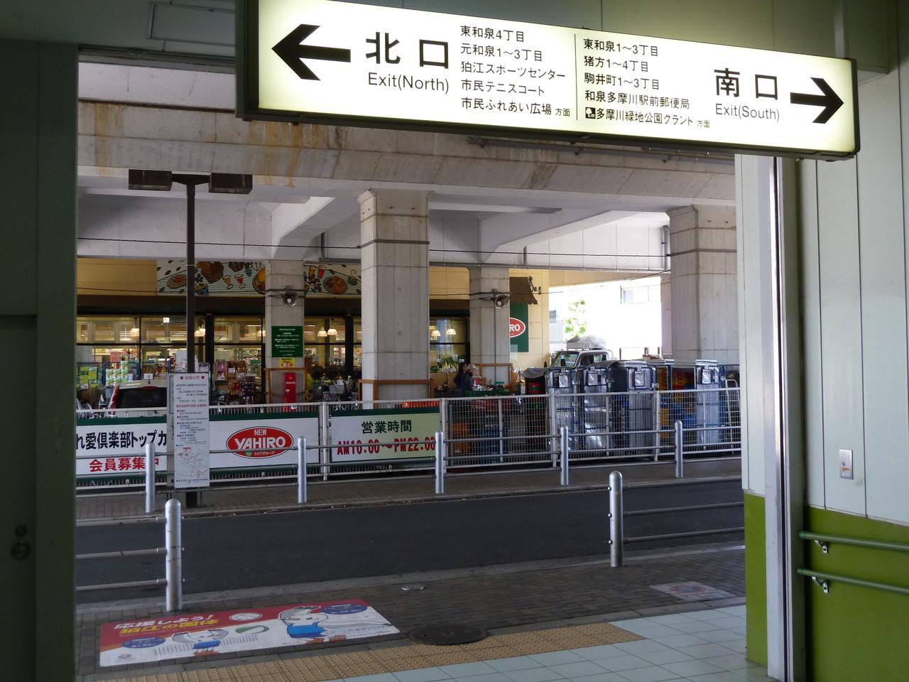 小田急線、和泉多摩川駅東口改札を出て、右方向へ。