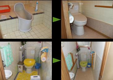 トイレ-介護リフォーム