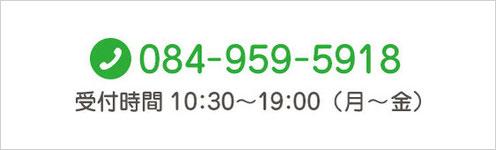お問い合わせ電話:084-959-5918。受付時間10:30〜19:00(平日)
