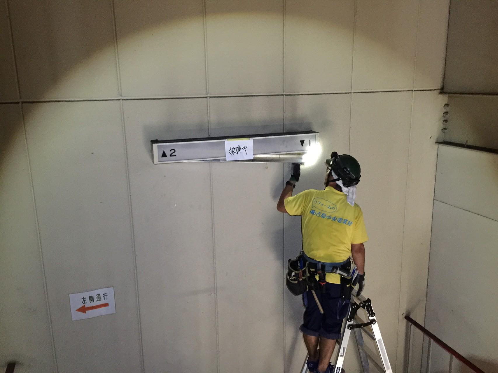 階段通路誘導灯交換工事