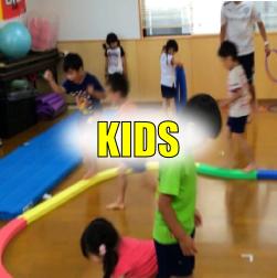 キッズスクール