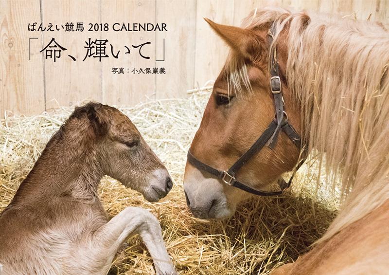 ばんえい競馬2018カレンダー
