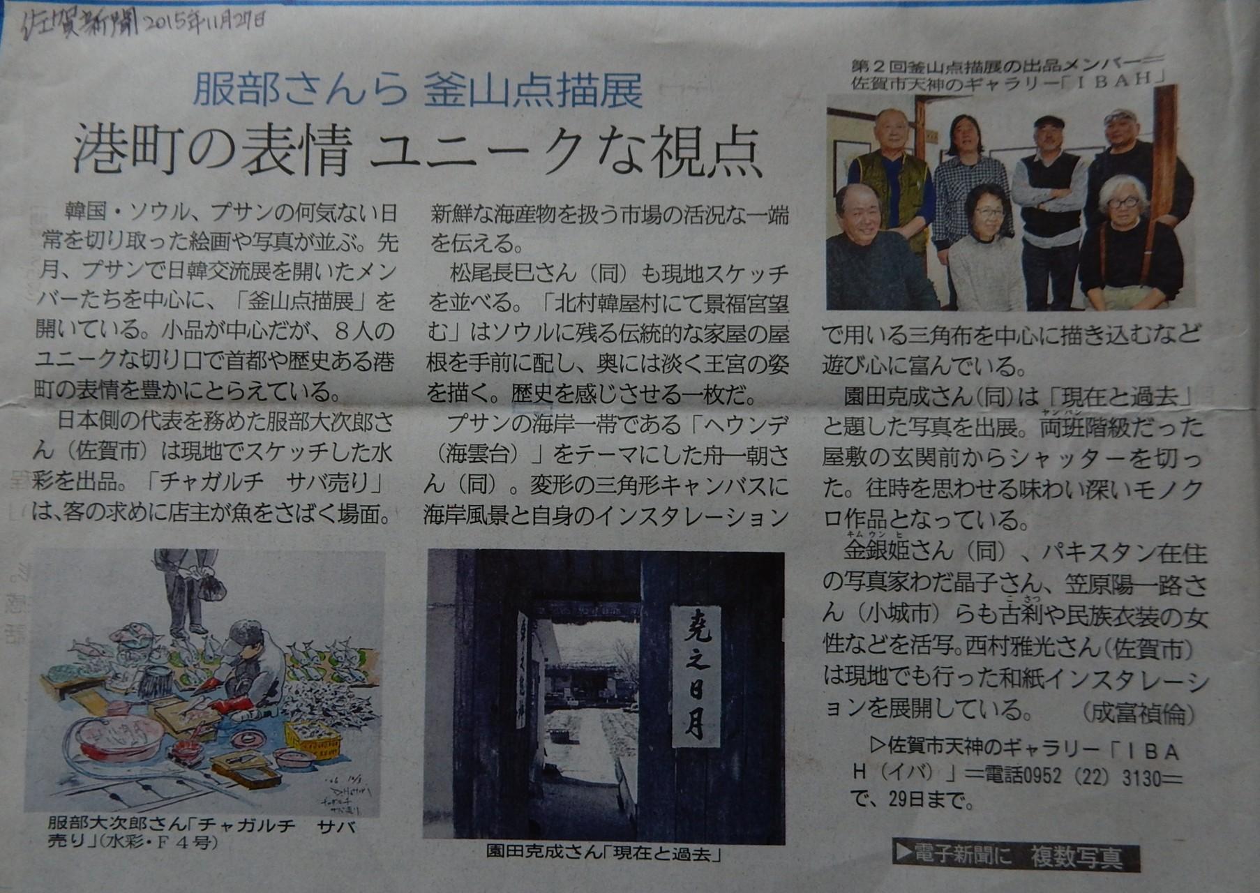 佐賀新聞にも紹介されました。