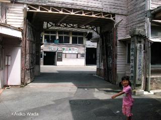 深川製磁の工場入口