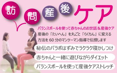 訪問産後ケア バランスボールを使って赤ちゃんのお世話&ママの産後ケア