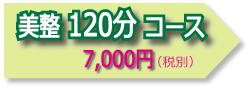 ■美力60分コース/5,000円(税別)