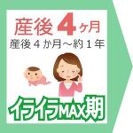 産後4ヶ月~約1年 イライラMAX期
