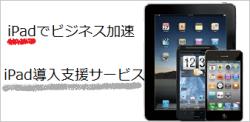 iPad導入支援サービス