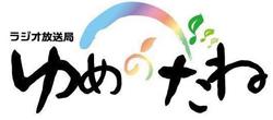 https://www.yumenotane.jp/airamu-mission