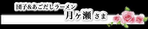 藤岡千穂子,お客様紹介,実績,お客様の声,月ヶ瀬,松江