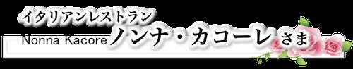 お客様紹介,ノンナカコーレの加古社長,藤岡千穂子