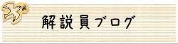 解説員ブログ