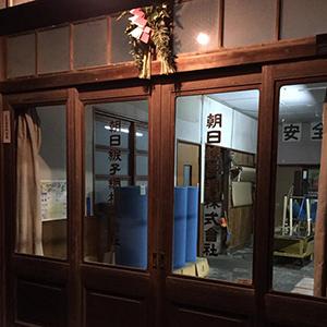 朝日綟子網株式会社お正月の表玄関