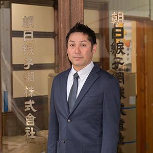 朝日綟子網株式会社代表取締役薬師神良昭肖像写真