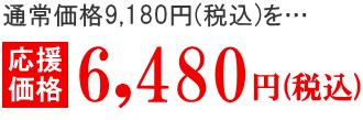 応援価格6480円