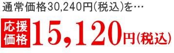 応援価格15120円