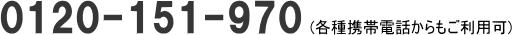 0120-151-970