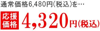 応援価格4320円
