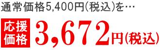 応援価格3672円
