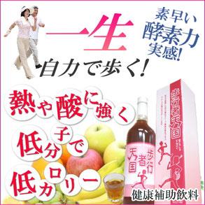 酵素飲料歩行者天国 健康補助飲料