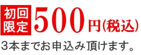 酵素飲料お試し500円から